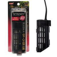 GEX スタンディSH80 熱帯魚 水槽用 ヒーター SHマーク対応 統一基準適合