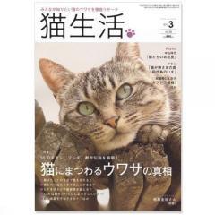 猫生活 2012 3月号 Vol.26