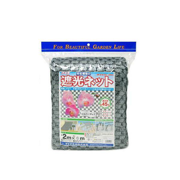 ダイオ 市松模様の遮光ネット シルバーグレイ 2m×6m