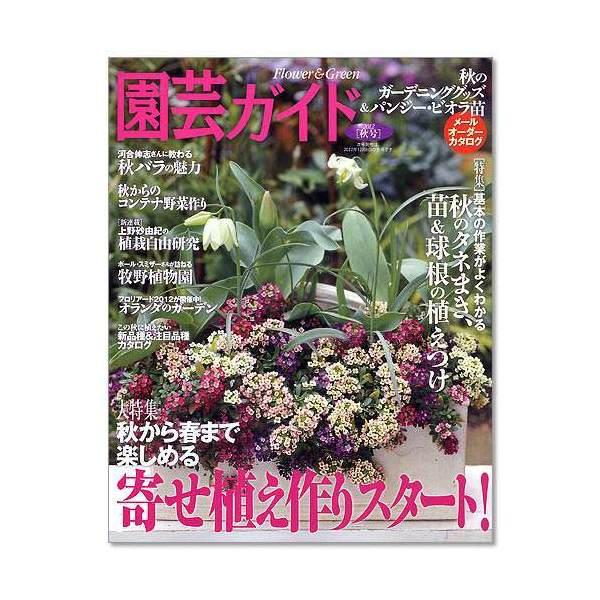 主婦の友社 園芸ガイド 2012年 10月号 秋号