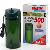 60Hz エーハイムフィルター 500 60Hz 西日本用 水槽用外部フィルター メーカー保証期間2年