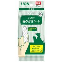 ライオン ペットキッス 歯みがきシート 犬・猫用 30枚 犬 デンタルケア