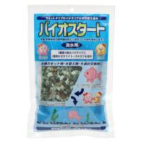 バイオスタート 淡水用 300g バクテリア付ろ材 カキガラ ゼオライト 熱帯魚 観賞魚