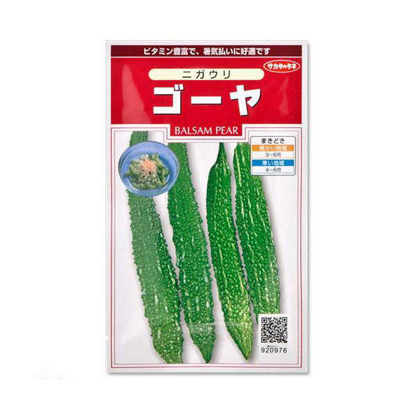緑のカーテン 野菜の種 ゴーヤ 品番:920-976 サカタのタネ 家庭菜園