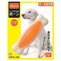 ハーツデンタル ボーン 中~大型犬用おもちゃ 獣医師との共同開発