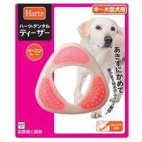ハーツデンタル ティーザー 中~大型犬用おもちゃ 獣医師との共同開発