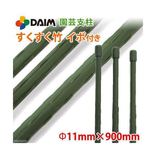 DAIM 園芸支柱 すくすく竹 イボ付(直径11mm×長さ900mm)(1本)