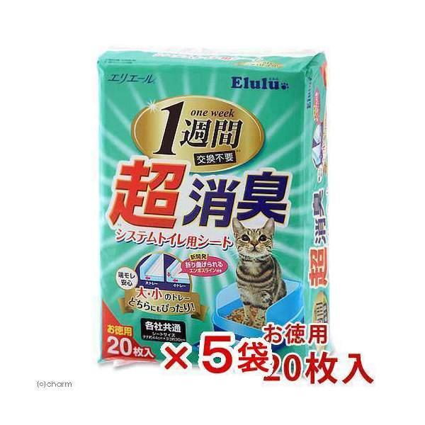 エリエール Elulu(エルル) 超消臭システムトイレ用シート 20枚入 5袋入り ペットシーツ 同梱不可
