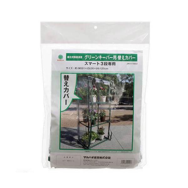 グリーンキーパー用替えカバー スマート3段用 簡易温室 カバー 交換用
