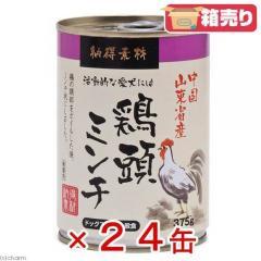 箱売り ペットライブラリー 納得素材鶏頭缶ミンチ 375g 1箱24個入り ドッグフード