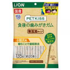 ライオン ペットキッス 食後の歯みがきガム 無添加タイプ 小型犬用 135g(約20本) 6袋