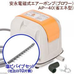 安永電磁式エアーポンプ(ブロワー) AP−40(省エネ型)+塩ビパイプ 一方コック付き 吐出口10 片側キャップ付き 沖縄別途送料