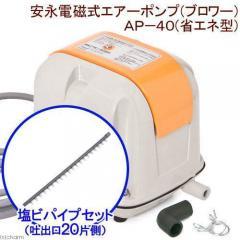 安永電磁式エアーポンプ(ブロワー) AP−40(省エネ型)+塩ビパイプ 一方コック付き 吐出口20 片側キャップ付き 沖縄別途送料