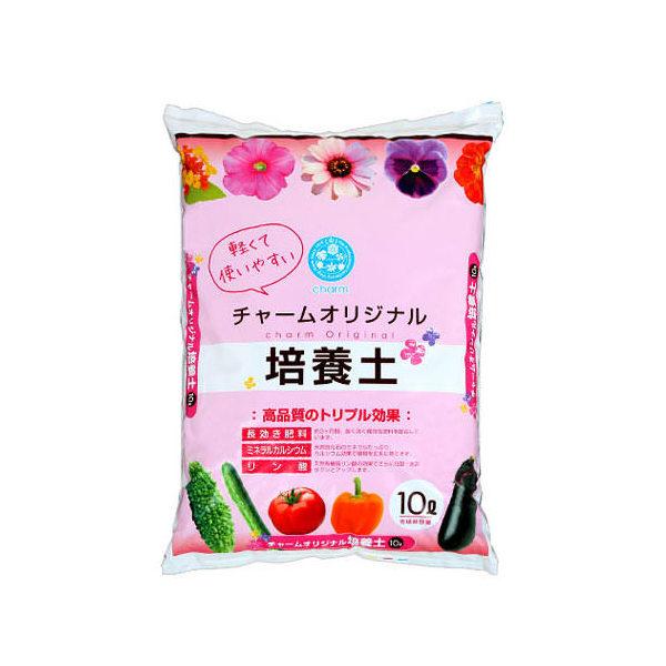 軽くて使いやすい チャームオリジナル培養土 花・野菜用 10L(約3kg)お買得3袋 お一人様1点限り
