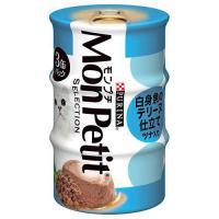 モンプチ セレクション 3P 白身魚のテリーヌ仕立て ツナ入り 85g×3缶 猫フード
