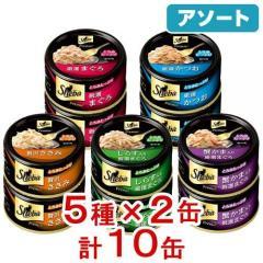 アソート シーバ プレミオ 缶 75g 5種各2缶 キャットフード シーバ