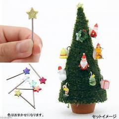 モスツリー用 トップスター 1個(色おまかせ) クリスマス