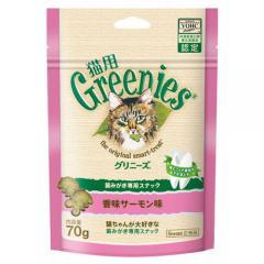 グリニーズ 猫用 香味サーモン味 70g 正規品 お一人様5点限り