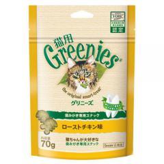 グリニーズ 猫用 ローストチキン味 70g 正規品 お一人様5点限り