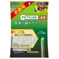 ライオン ペットキッス 食後の歯みがきガム 小型犬用エコノミーパック 150g(約24本)