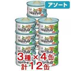 アソート モンプチ セレクション 添え 85g 3種各4缶 計12缶 キャットフード モンプチ ネスレ