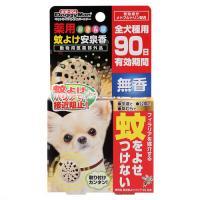 アウトレット品 ドギーマン 薬用 おさんぽ蚊よけ 安泉香 全犬種用 有効期間90日 無香