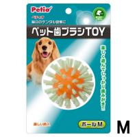 ペティオ ペット歯ブラシTOYボール M 犬 おもちゃ デンタルケア