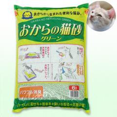 常陸化工 おからの猫砂 グリーン 6L 2袋入り 猫砂 おから 固まる 流せる 燃やせる お一人様2点限り