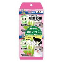 キャティーマン ネコちゃんの新鮮野菜 レストラン 2個パック 猫用 栽培セット
