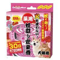 アウトレット品 ドギーマン 薬用 蚊取り安泉香 ローズの香り 犬 猫 蚊取り線香