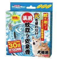 アウトレット品 ドギーマン 薬用 蚊取り安泉香 マリンの香り 犬猫用 虫除け