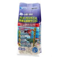 水作 カメ・ザリガニの消臭&吸着サンド0.7L(約550g) カメ ザリガニ 底床 ゼオライト 飼育
