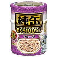 アイシア 純缶ミニ3P フレーク 65g×3缶 キャットフード