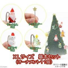 モスツリー用 ガラスオーナメント XLサイズ基本セット(オーナメント11個) クリスマス オーナメント ガラス