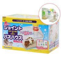 三晃商会 SANKO ハムスター ジョイントバスハウス パイプ付き ハムスター用 砂浴び容器(23.2×17.8×15.1cm)