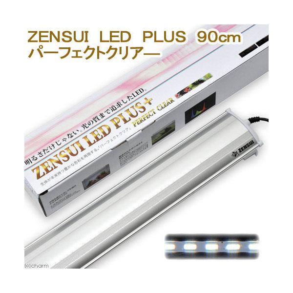 ZENSUI LED PLUS 90cm パーフェクトクリア- 水槽用照明 ライト 熱帯魚 水草 同梱不可 沖縄別途送料