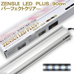 ZENSUI LED PLUS 90cm パーフェクトクリア- 水槽用照明 ライト 熱帯魚 水草 同梱不可 アクアリウム 沖縄別途送料