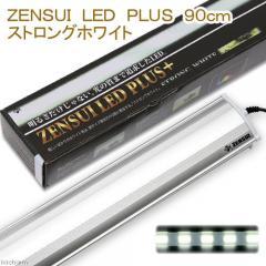 ZENSUI LED PLUS 90cm ストロングホワイト 水槽用照明 ライト 熱帯魚 水草 同梱不可 沖縄別途送料 アクアリウムライト