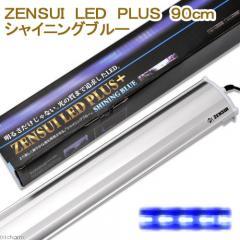 ZENSUI LED PLUS 90cm シャイニングブルー 水槽用照明 ライト 海水魚 サンゴ 同梱不可 アクアリウム 沖縄別途送料