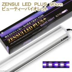 ZENSUI LED PLUS 90cmビューティーバイオレット 水槽用照明 ライト 海水魚 サンゴ 同梱不可 アクアリウム 沖縄別途送料