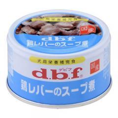 デビフ 鶏レバーのスープ煮 85g 正規品 国産 ドッグフード