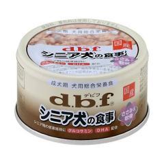 デビフ シニア犬の食事 ささみ&軟骨 85g 正規品 国産 ドッグフード