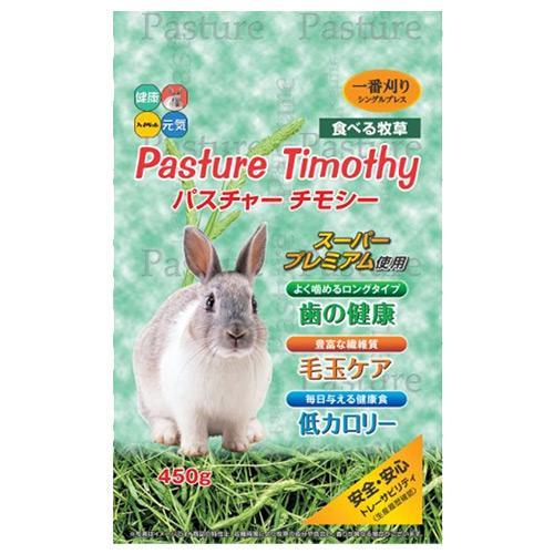 ハイペット パスチャーチモシー 450g(緑色パッケージ)うさぎ 小動物 牧草 チモシー1番刈り お一人様12点限り