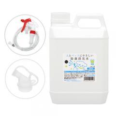 お試しお買得! 人とペットにやさしい除菌消臭水 2L 高性能ホースノズルセット