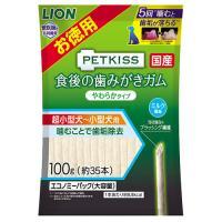 ライオン ペットキッス 食後の歯みがきガム やわらかタイプ  エコノミーパック 100g(約35本) 超小型犬~小型犬用