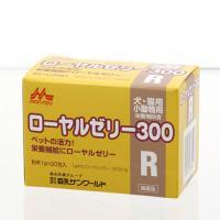 森乳 ローヤルゼリー 300 粉末 1g×20包入 犬 猫 小動物 栄養補充食 サプリメント