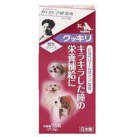 トーラス クッキリ 75粒(37.5g) 犬猫用 キラキラした瞳の栄養補給