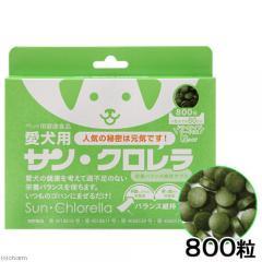 愛犬用サン・クロレラ(粒)800粒 犬 サプリメント
