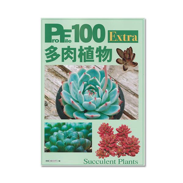 プロファイル100 Extra 多肉植物 書籍