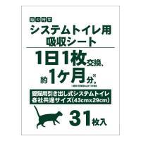 猫の時間 システムトイレ用吸収シート 31枚入 ペットシーツ ペットシート